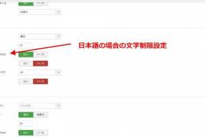 Latestnewsenhancedにおける日本語表示の場合の文字数制限