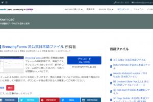 BreezingFormsの日本語化