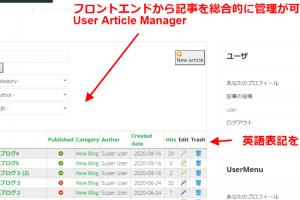 機能拡張モジュールやコンポーネントなどの日本語翻訳について