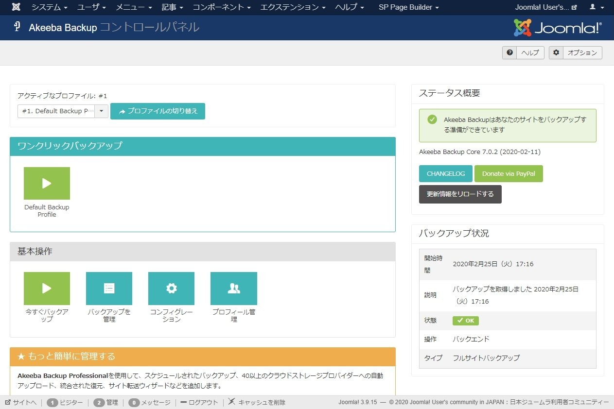 Akeeba Backup for Joomla!7.0.1 非公式日本語ファイル