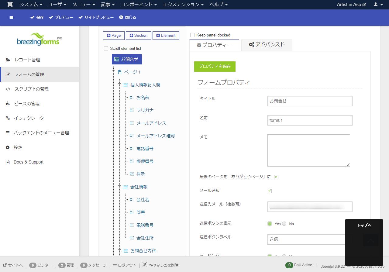 BreezingForms 日本語ファイルインストーラ形式
